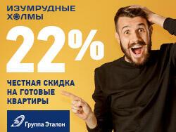 ЖК «Изумрудные холмы» в Красногорске Скидка 22% на готовые квартиры до 30.11